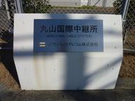12_sbt_maruyama01c